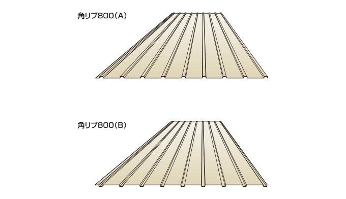 角リブ800 A・B